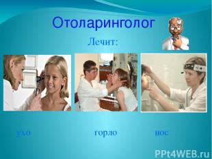 Отоларинголог Лечит: ухо горло нос
