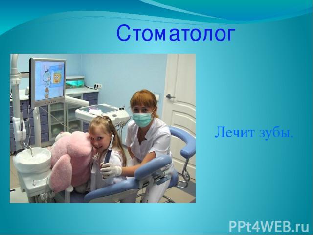 Стоматолог Лечит зубы.