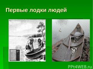 Первые лодки людей