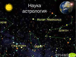 Наука астрология