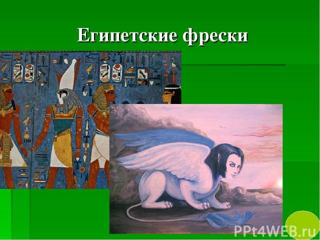 Египетские фрески