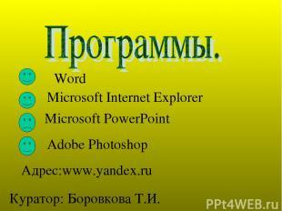 Word Microsoft Internet Explorer Microsoft PowerPoint Adobe Photoshop Адрес:www.