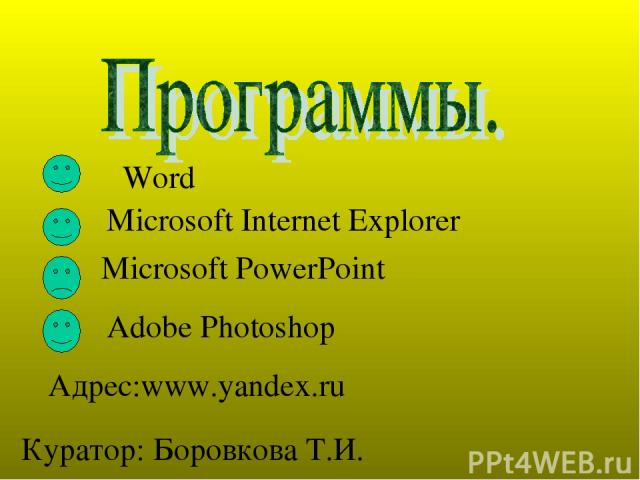 Word Microsoft Internet Explorer Microsoft PowerPoint Adobe Photoshop Адрес:www.yandex.ru Куратор: Боровкова Т.И.