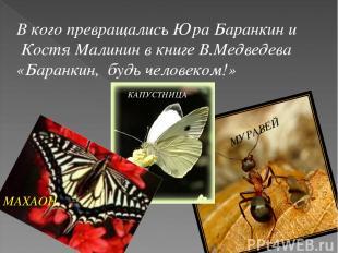 В кого превращались Юра Баранкин и Костя Малинин в книге В.Медведева «Баранкин,