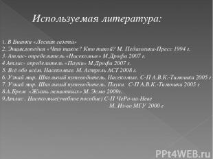 Используемая литература: 1. В Бианки «Лесная газета» 2. Энциклопедия «Что такое?