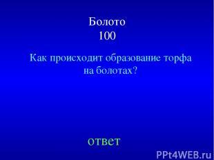 Болото 100 Как происходит образование торфа на болотах? ответ
