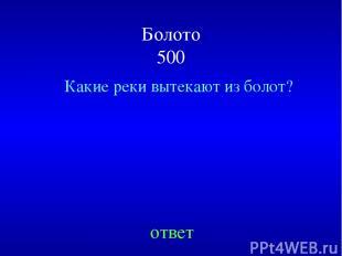 Болото 500 Какие реки вытекают из болот? ответ