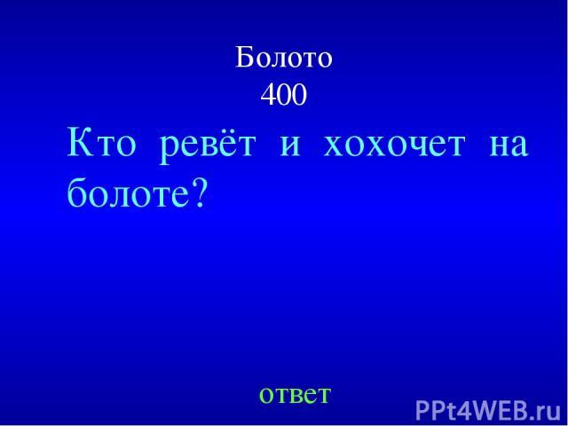 Болото 400 Кто ревёт и хохочет на болоте? ответ