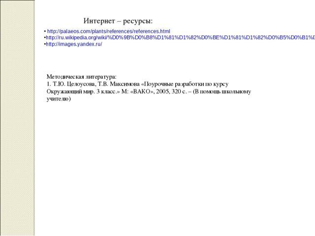 Интернет – ресурсы: http://palaeos.com/plants/references/references.html http://ru.wikipedia.org/wiki/%D0%9B%D0%B8%D1%81%D1%82%D0%BE%D1%81%D1%82%D0%B5%D0%B1%D0%B5%D0%BB%D1%8C%D0%BD%D1%8B%D0%B5_%D0%BC%D1%85%D0%B8 http://images.yandex.ru/ Методическая…