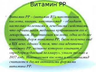 Витамин РР Витамин РР – (витамин В3), никотиновая кислота, ниацин, никотинамид
