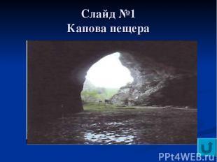 Слайд №1 Капова пещера