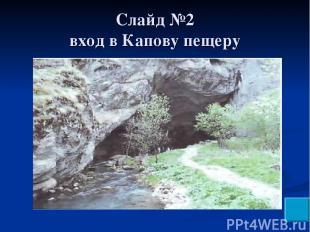 Слайд №2 вход в Капову пещеру