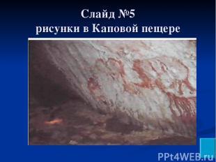 Слайд №5 рисунки в Каповой пещере