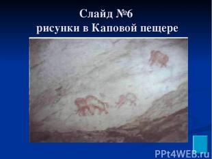 Слайд №6 рисунки в Каповой пещере