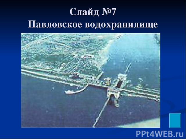 Слайд №7 Павловское водохранилище