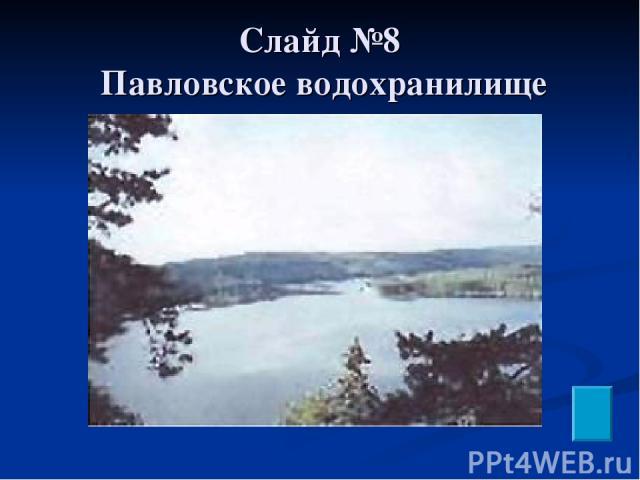 Слайд №8 Павловское водохранилище