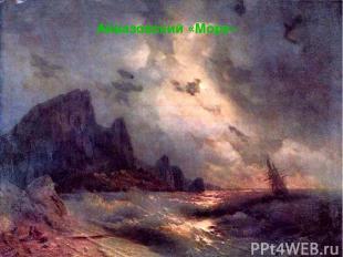 Айвазовский «Море»