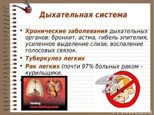 Дыхательная система Хронические заболевания дыхательных органов: бронхит, астма,