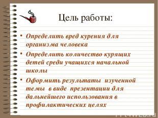 Цель работы: Определить вред курения для организма человека Определить количеств