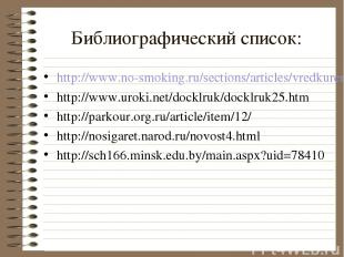 Библиографический список: http://www.no-smoking.ru/sections/articles/vredkureniy