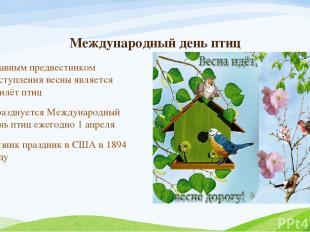 Международный день птиц Главным предвестником наступления весны является прилёт