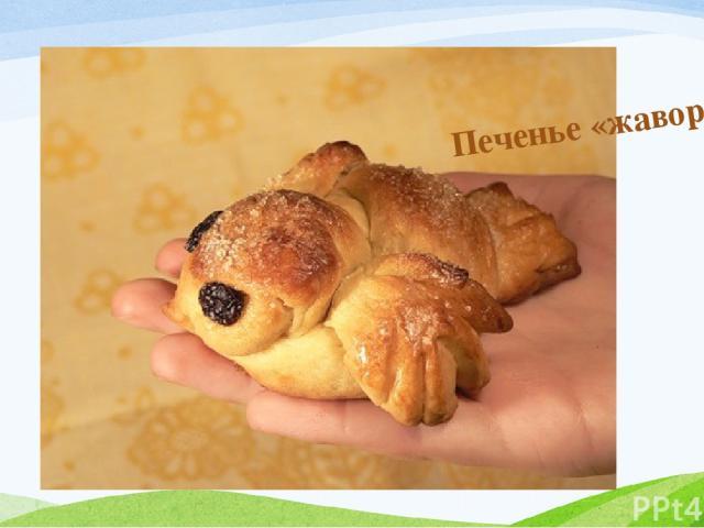 Печенье «жаворонки»
