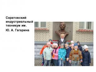 Саратовский индустриальный техникум им. Ю. А. Гагарина