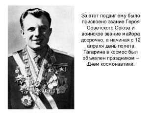 За этот подвиг ему было присвоено звание Героя Советского Союза и воинское звани