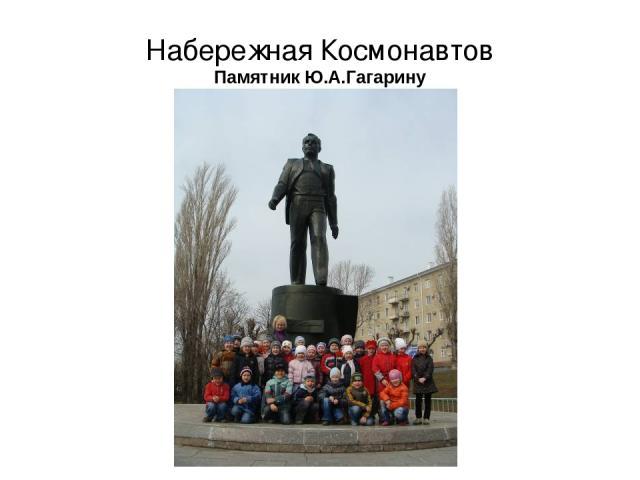 Набережная Космонавтов Памятник Ю.А.Гагарину