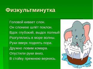 Физкультминутка Головой кивает слон. Он слонихе шлёт поклон. Вдох глубокий, выдо