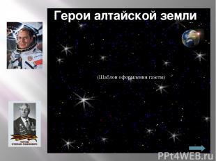 Герман титов Родился 11 сентября 1935г.р. в с. Полковниково Алтайского края Полё