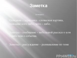 Герман Степанович Титов родился в1935 году в селе Полковниково Алтайского края.