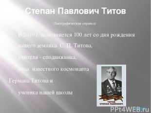 Герман Титов 6.08.1961 года наш земляк Герман Титов совершил второй в мире косми