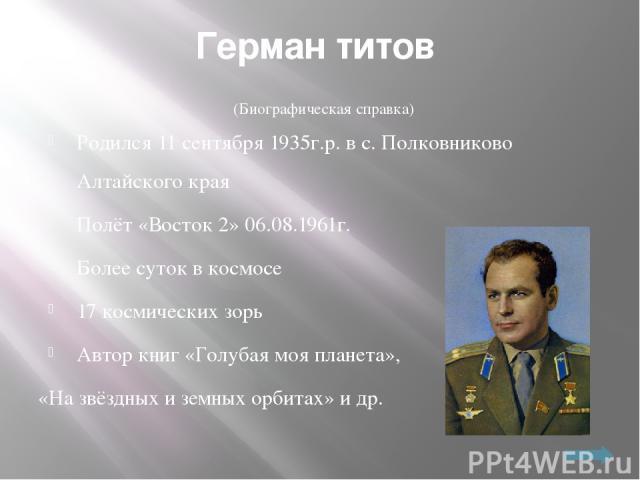 Герои алтайской земли Герой это человек, который готов на все ради своего народа и своей родной земли. Героем я назову Германа Титова. Он полетел в космос вслед за его первооткрывателем, Юрием Гагариным. Я думаю, что героями не рождаются, героями ст…
