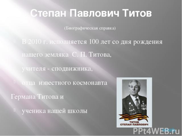 Герман Титов 6.08.1961 года наш земляк Герман Титов совершил второй в мире космический полёт, который длился 25 часов 11 минут. Полёт Германа Титова в космос был продолжительнее и не менее сложным, чем полёт Гагарина. Шестого Августа 1961 года голос…