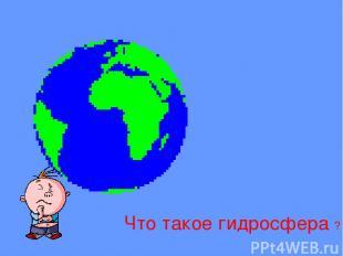 Что такое гидросфера ?