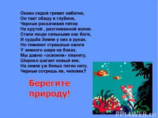 Океан седой гремит набатно, Он таит обиду в глубине, Черные раскачивая пятна На