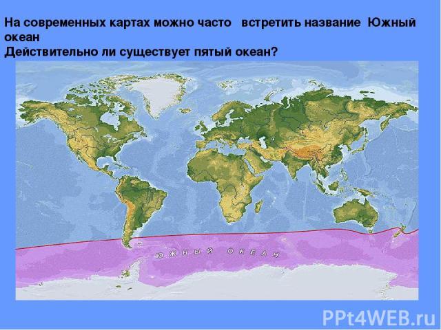 На современных картах можно часто встретить название Южный океан Действительно ли существует пятый океан?