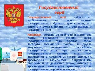 Государственный герб Государственный герб обязательно изображается на всех важны
