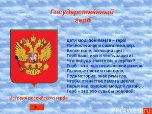 Государственный герб Дети мои, понимаете – герб! Личности знак и символика вер.