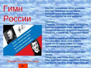 Гимн России Россия- священная наша держава, Россия- любимая наша страна. Могучая