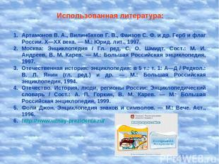 Артамонов В. А., Вилинбахов Г. В., Фаизов С. Ф. и др. Герб и флаг России. X—XX в