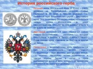 История российского герба Великий князь Московский Иван III 91462 – 1505) женилс