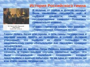 История Российского гимна В отличие от гербов и флагов, которые были символами г