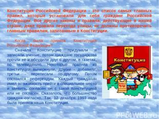 Когда была принята Конституция Российской Федерации? Сначала Конституцию придума