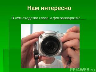 Нам интересно В чем сходство глаза и фотоаппарата?