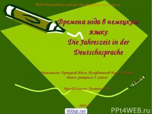 Времена года в немецком языке Die Jahreszeit in der Deutschesprache Выполнили: Д