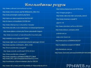 Использованные ресурсы http://www.uraltravel.com/northural-rus.htm http://www.ne