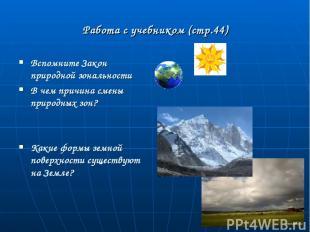 Работа с учебником (стр.44) Вспомните Закон природной зональности В чем причина