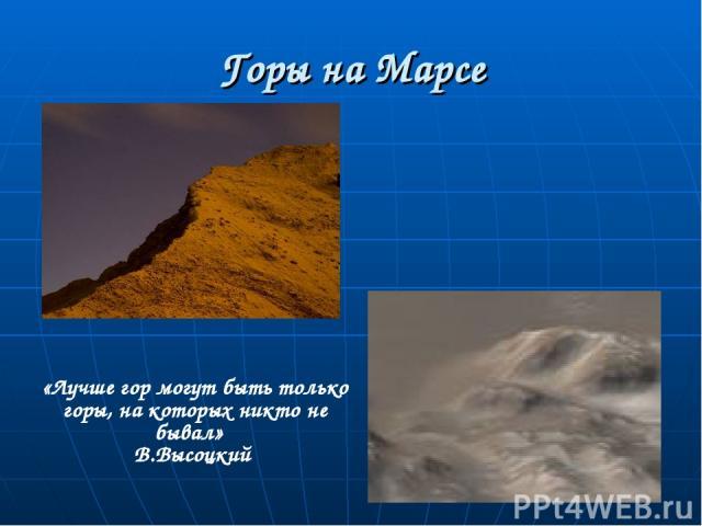 Горы на Марсе «Лучше гор могут быть только горы, на которых никто не бывал» В.Высоцкий